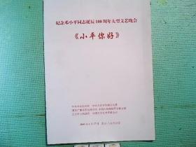 音乐节目单  《小平你好》----纪念邓小平同志诞辰100周年大型文艺晚会
