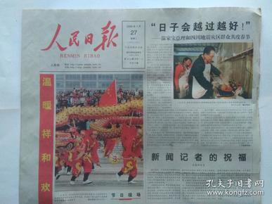 人民日报2009年1月27日【4版全】