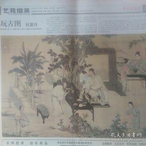 《中国书画报》2014年5月。第36期,玩古图。杜堇  作