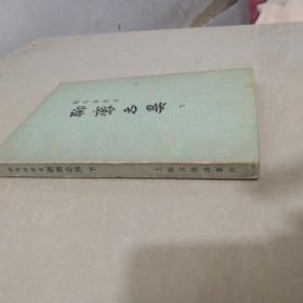 聊斋志异 下册 上海古籍