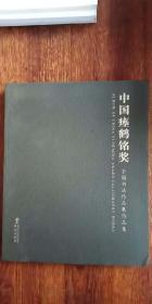 中国瘗鹤铭奖 全国书法作品展作品集