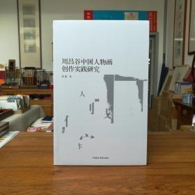 周昌谷中国人物画创作实践研究