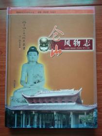 福建地方文化研究丛书:仓山风物志(大16开 彩印精装本)