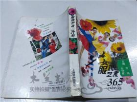 少女服饰艺术365 包铭新 陈闻 上海远东出版社 1994年12月 32开平装