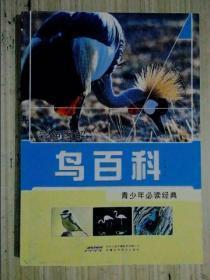 彩色图解:鸟百科