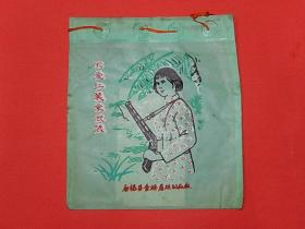 文革【知青塑料包---不爱红装爱武装】18厘米X20厘米
