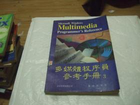 多媒体程序员参考手册 3  馆藏