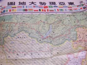 銆婁笢浜氱幇鍔垮ぇ鍦板浘銆�1938骞村嚭鐗� 108:78cm