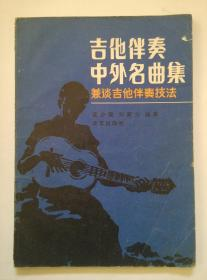 《吉他伴奏中外名曲集--兼谈吉他伴奏技法》