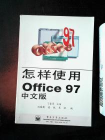 怎樣使用Office 97中文版