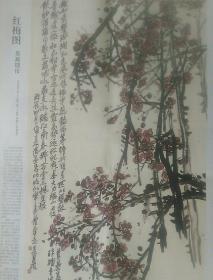 《中国书画报》2017年9月9日,第70期,《红梅图》吴昌硕  作。