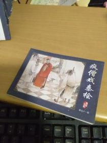 连环画 说岳全传 (51)疯僧戏秦桧 前几页下口切到字有水印