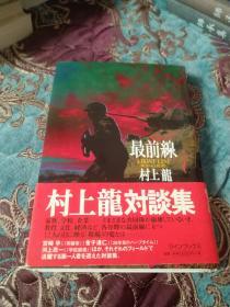 【签名本】日本著名作家 村上龙 签名本《最前线》