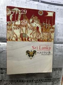 斯里兰卡的文化遗产   Cultural heritage of Sri Lanka : the land of serendipity