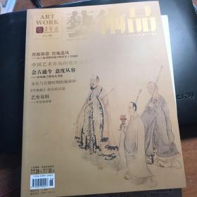 荣宝斋艺术品杂志2014-06 2014-07(合售品好见图)