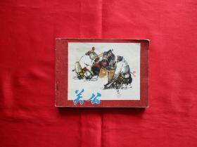 连环画 品相好的连环画《关公》单本一册 1984年初版 品佳  书友可以配