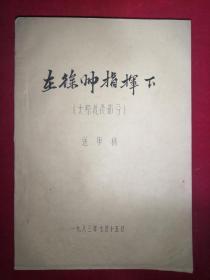 在徐帅指挥下送审稿、晋中战役部分  太原战役部分 (油印本,见图见描述)