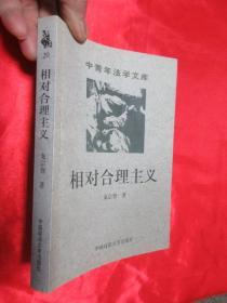 相对合理主义   【中青年法学文库】