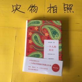 一个人的村庄:刘亮程自选集 ·散文