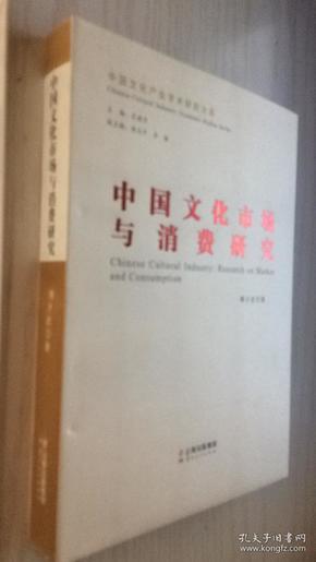 中国文化市场与消费研究 傅才武 作者签名本