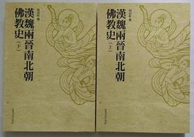 """汉魏两晋南北朝佛教史(上下册)[非馆藏。国内免快递费。发货或较慢,请阅""""店铺公告""""]"""