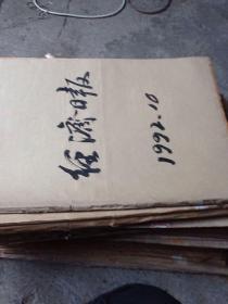经济日报合订本 1992.10