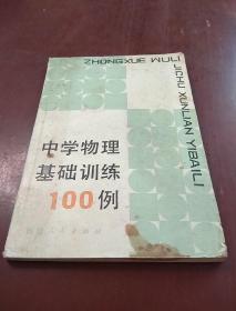 中学物理基础训练100例