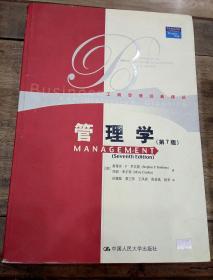 管理学(第7版 美)罗宾斯孙健敏