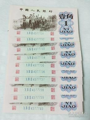 【保真】第三套人民币,一角纸币,十连号,豹子七,全新!