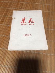 蓬花 1958.7