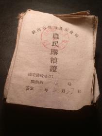 陕西省洛南县粮食局农民购粮证(30张)