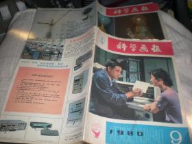 科学画报  1980年9.11期