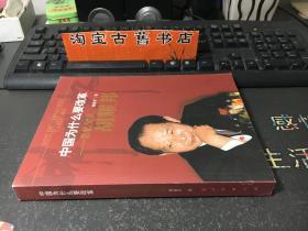 中国为什么要改革 :思忆父亲胡耀邦