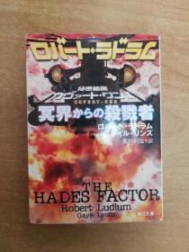 日本原版书:冥界からの杀戮者 (原书名为:THE HADES FACTOR)[64开本]