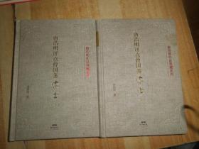 唐浩明评点曾国藩家书(上下册))