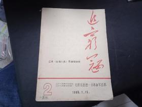 1968年 追穷寇--辽宁人民美术出版社出版八条黑纲领剖析