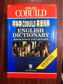 个人藏书 未阅   COLLINS COBUILD LEARNER\S DICTIONARY 柯林斯COBUILD英语词典