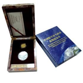 中国金币 2007年中国探月首飞成功金银币纪念币