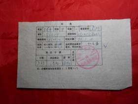 山东工业大学教授 王季中 1990年填写的《激光学术会议开会通知回执》