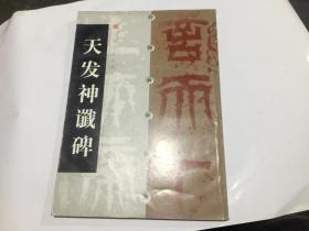 中国碑帖经典 天发神谶碑 上海书画出版社 01年一版一印