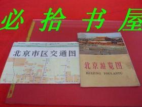 北京游览 图