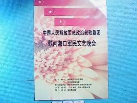 音乐节目单  总政慰问海口军民文艺晚会