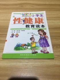 小学生性健康教育读本