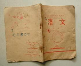 江西省中学试用课本语文第一册和第二册(初稿)带毛像