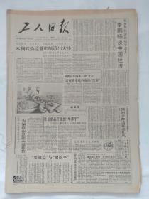 工人日报1992年1月–2月合订本