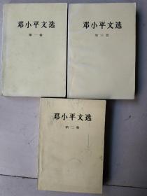 邓小平文选1-3