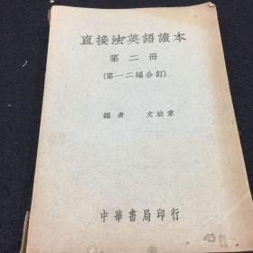 直接法英语读本第二册(第一二编合订)