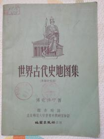 世界古代史地图集,〔B1172〕