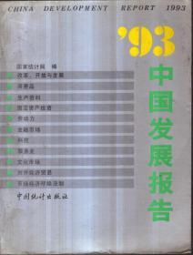 1993中国发展报告