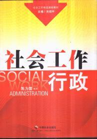 社会工作行政